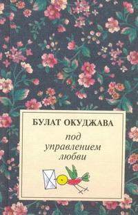 Под управлением любви Окуджава Б.Ш.