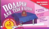 Новикова И.В. - Подарки для тебя и для куклы обложка книги