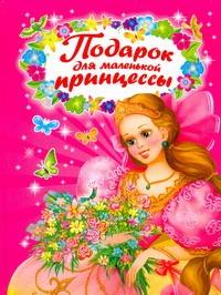 Данкова Р. Е. - Подарок для маленькой принцессы обложка книги
