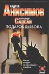 Подарок дьявола Анисимов А.Ю., Сапсай А.П.