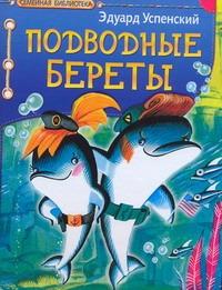 Савченков И., Успенский Э.Н. - Подводные береты обложка книги