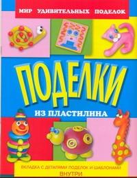 Поделки из пластилина Анистратова А.А., Гришина Н.И.