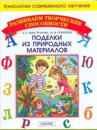 Поделки из природных материалов Анистратова А.А., Гришина Н.И.