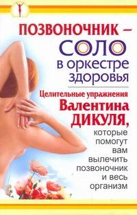 Кузнецов Иван, Лебедева И. - Позвоночник - соло в оркестре здоровья обложка книги