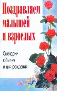Кугач А.Н., Турыгина С.В. - Поздравляем малышей и взрослых. Сценарии юбилея и дня рождения обложка книги