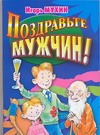 Мухин И.Г. - Поздравьте мужчин обложка книги