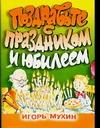 Мухин И.Г. - Поздравьте с праздником и юбилеем! обложка книги
