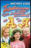 Бесова М.А. - Познавательные игры для младших школьников обложка книги