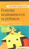 Ходжкинсон Л. - Покупка недвижимости  за рубежом обложка книги