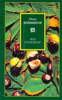 Вейнингер Отто - Пол и характер обложка книги