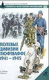 Раффнер - Полевые дивизии Люфтваффе, 1941-1945 обложка книги