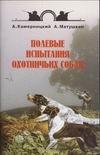 Камерницкий А.В., Матушкин А.Ю. - Полевые испытания охотничьих собак обложка книги
