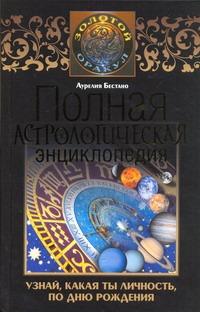 Бестано Аурелия - Полная астрологическая энциклопедия: узнай, какая ты личность, по дню рождения обложка книги