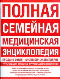 Литин Скотт С. - Полная семейная  медицинская энциклопедия обложка книги
