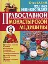 Полная энциклопедия православной монастырской медицины