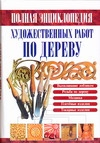 Рыженко В.И. - Полная энциклопедия художественных работ по дереву обложка книги