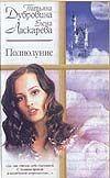 Полнолуние Дубровина И.В., Ласкарева Е.Н.