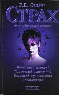 Стайн Р.Л. - Полночный поцелуй. Полночный поцелуй-2. Зловещий лунный свет. Ясновидящая обложка книги