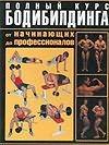 Гусев И. - Полный курс бодибилдинга от начинающих до профессионалов обложка книги