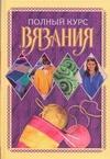 Бойко Е.А. - Полный курс вязания обложка книги