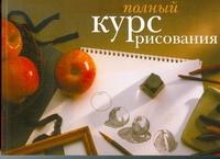 Полный курс рисования Бородычева И.С.