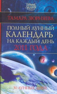 Полный лунный календарь на каждый день 2011 года. 30 лунных дней Зюрняева Тамара