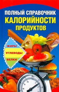 Полный справочник калорийности продуктов Шепелева А.А.