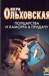 Полцарства и каморра в придачу Ольховская В.