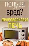 Орлова Л. - Польза или вред? Микроволновая печь обложка книги