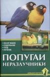Рахманов А.И. - Попугаи-неразлучники обложка книги
