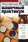 Популярный шашечный практикум Пак В.Н.