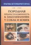 Породная предрасположенность к заболеваниям у собак и кошек Гоф А., Томас А.