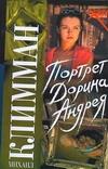 Портрет Дорина Андрея Климман Михаил