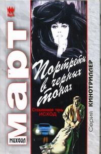 Портреты в черных тонах (Стеклянная тень - исход) обложка книги