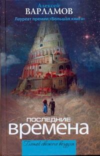 Варламов А.Н. - Последние времена обложка книги