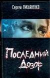 Последний дозор Лукьяненко С. В.