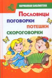 Елкина Н.В. - Пословицы, поговорки, потешки, скороговорки обложка книги
