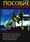 Коулман Клэй - Пособие для дайверов обложка книги
