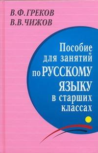 Пособие для занятий по русскому языку в старших классах Греков В.Ф., Чижов В.В.