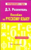 Пособие по русскому языку Розенталь И.С