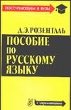 Розенталь И.С - Пособие по русскому языку обложка книги