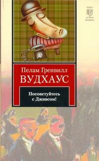Посоветуйтесь с Дживсом Вудхаус П.Г., Шевченко И.В.