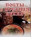 Гурьянова Л. - Посты и постная кухня обложка книги
