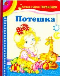 Гордиенко Н., Гордиенко С. - Потешка обложка книги