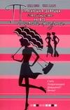 Иззо К., Марш Ч. - Потрясающая девушка: этикет на все случаи жизни обложка книги