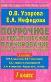 Узорова О.В. - Поурочное и тематическое планирование по литературному чтению. 1 класс обложка книги