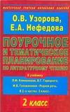 Узорова О.В. - Поурочное и тематическое планирование по литературному чтению. 2 класс обложка книги