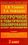 Узорова О.В. - Поурочное и тематическое планирование по о курсу Окружающий мир. 2 класс обложка книги