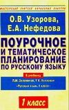 Узорова О.В. - Поурочное и тематическое планирование по русскому языку. 1 класса обложка книги