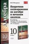 Поурочное планирование по алгебре и началам анализа 10 класс Макарова О.А.